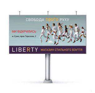 Печать постеров на билборд