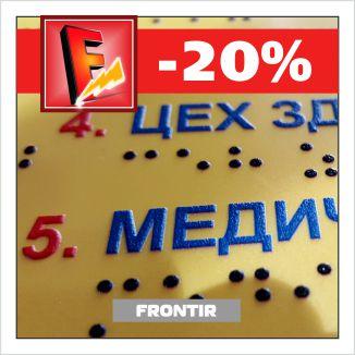 Мнемосхема со шрифтом Брайля -20%